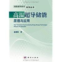 高温超导储能原理与应用