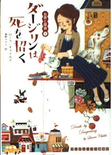 ダージリンは死を招く お茶と探偵 (1) (ランダムハウス講談社文庫)