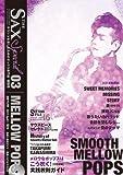 THE SAX(ザ・サックス)特別号 vol.03 Mellow J-POP <演奏+カラオケCD付>