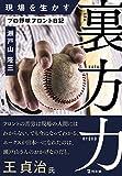 現場を生かす裏方力: プロ野球フロント日記