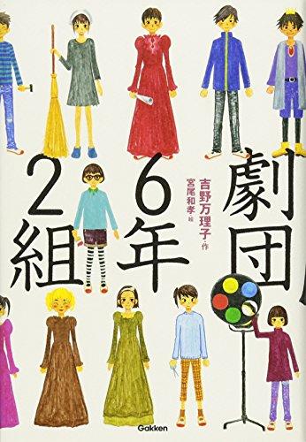 劇団6年2組 (ティーンズ文学館)