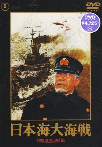 Amazon | 日本海大海戦 [DVD] | ...
