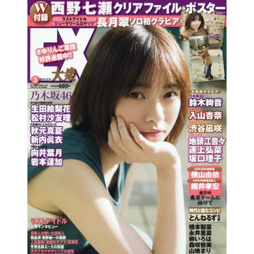 EX 大衆 2018年3月号 表紙画像
