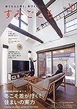 すみごこち VOL.10(LiVES2019年1月号別冊)
