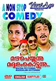 Malayalam DVD Mazha Peyunnu Madalam Kottunu