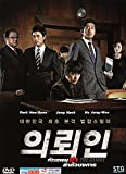 The Client (Korean Movie w. English Sub - All Region DVD)