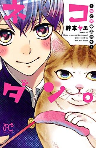 ネコダン。~猫と男子高校生~の感想