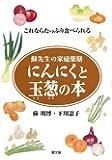 にんにくと玉葱の本―蘇先生の家庭薬膳 これならたっぷり食べられる