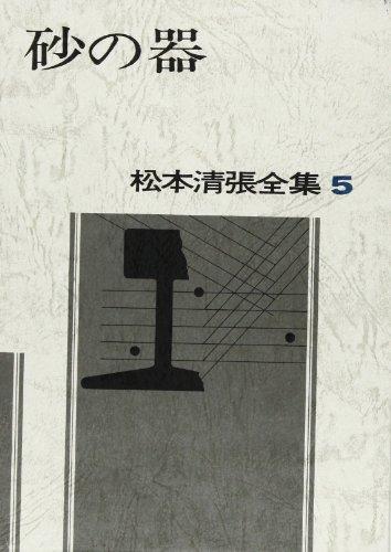 松本清張全集 (5) 砂の器