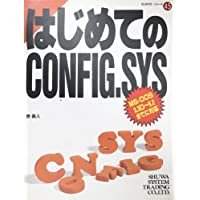 はじめてのCONFIG.SYS (はじめての…シリーズ)