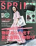 SPRiNG(スプリング) 2017年 7 月号
