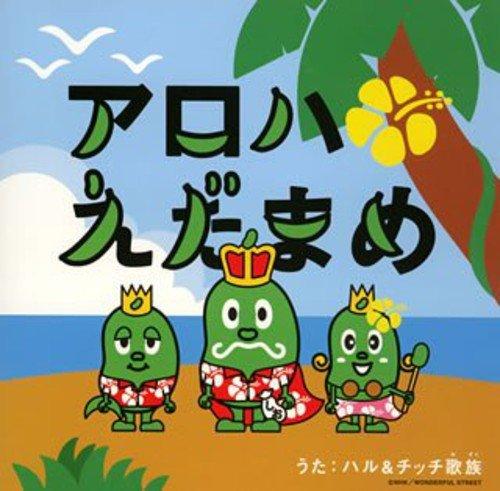 Aloha Edamame Popular brand in the world Cheap bargain