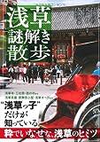浅草謎解き散歩 (新人物文庫)