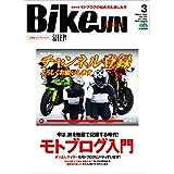 BikeJIN 2020年3月号