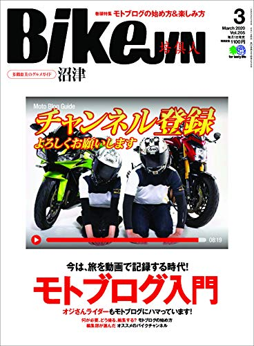 BikeJIN 2020年3月号 画像 A