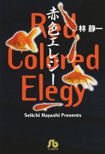 赤色エレジー (小学館文庫)