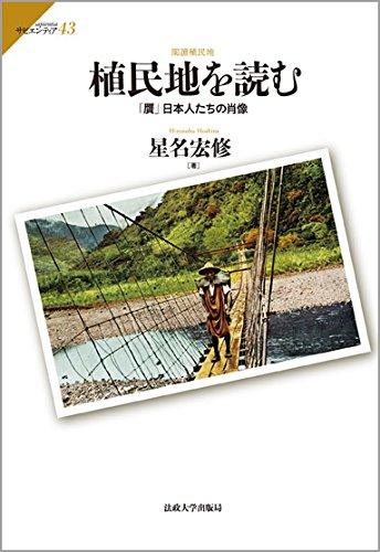 植民地を読む: 「贋」日本人たちの肖像 (サピエンティア)