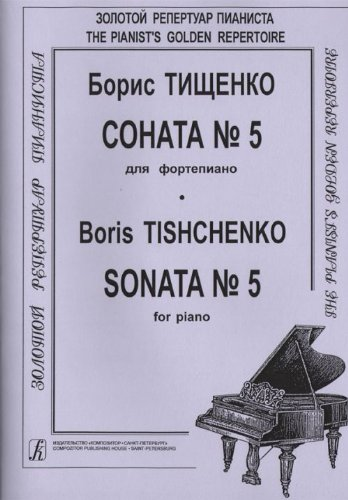 Read Online Sonata No. 5 for piano, op. 56 PDF