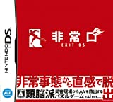 Hijouguchi: Exit DS [Japan Import]