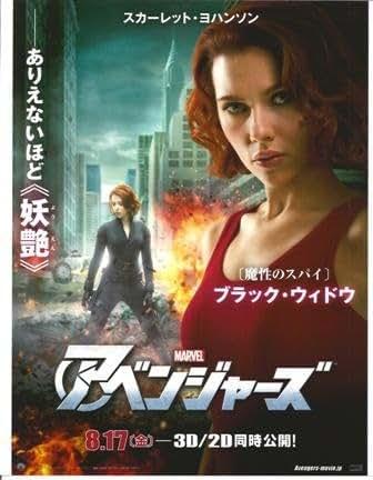 The Avengers 2012 Scarlett Johansson as Black Widow China Poster Close Up 8 x 10 Photo