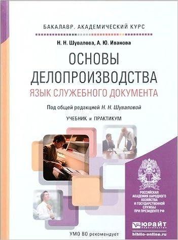 Book Osnovy deloproizvodstva. Yazyk sluzhebnogo dokumenta. Uchebnik i praktikum