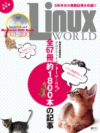 LinuxWorld Memorial DVD Book [2001-2007] (2007) ISBN: 4872802713 [Japanese Import]