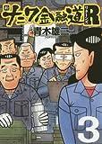 新ナニワ金融道R(リターンズ)3 (SPA! コミックス)