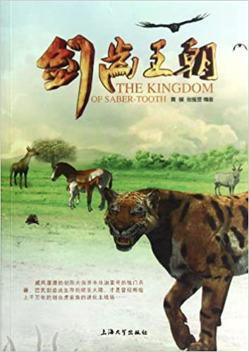 Book The Kingdom of Saber-toothed Tigers (Chinese Edition)