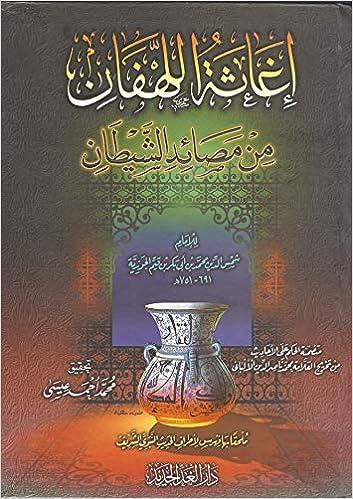 اغاثة اللهفان من مصائد الشيطان شمس الدين محمد بن ابى بكر بن قيم الجوزية 9789773720209 Amazon Com Books