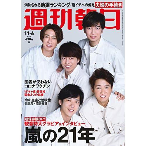 週刊朝日 2020年 11/6 増大号 表紙画像