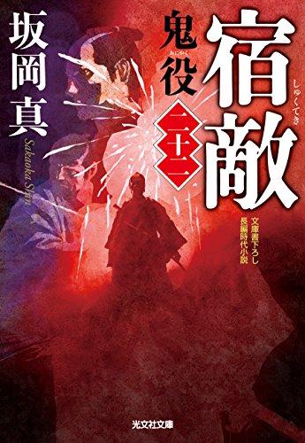 宿敵 鬼役(二十二) (光文社時代小説文庫)