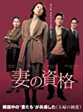 [DVD]妻の資格 DVD-BOX1
