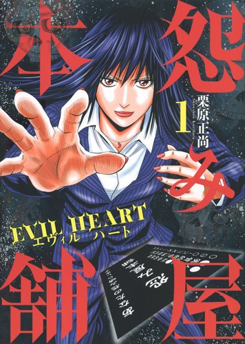 怨み屋本舗 EVIL HEART 1 (ヤングジャンプコミックス)