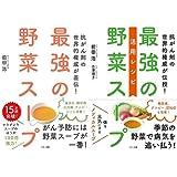 最強の野菜スープ + 活用レシピ 2冊セット