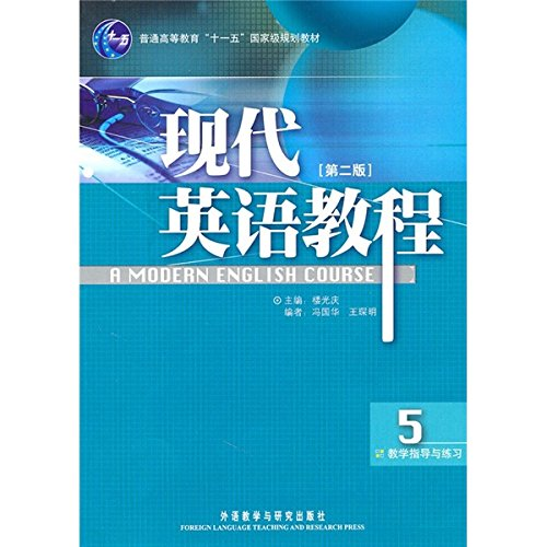 Modern English tutorial (teaching guide and exercises) (Second Edition) (5)(Chinese Edition)