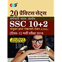 20 Practice Sets Staff Selection Commission (SSC) 10+2 CHSL (Tier-I) Recruitment Exam 2019 Hindi