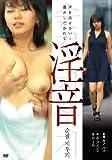 淫音 [DVD]