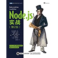 Node.js实战 第2版