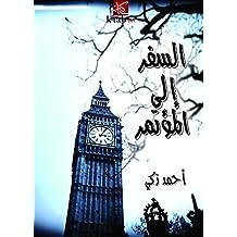 السفر إلى المؤتمر (Arabic Edition)