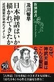日本神話はいかに描かれてきたか: 近代国家が求めたイメージ (新潮選書)