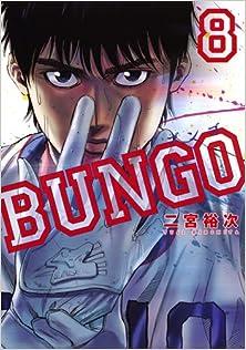 BUNGO ブンゴ 第01-08巻