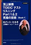頂上制覇 TOEIC(R)テスト リスニングPart1&2 究極の技術(テクニック) [BOOK 1] (頂上制覇 TOEIC(R)テスト 究極の技術(テクニック) シリーズ)