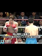 畑山隆則×崔重七 OPBF東洋太平洋ジュニアライト級王座決定戦