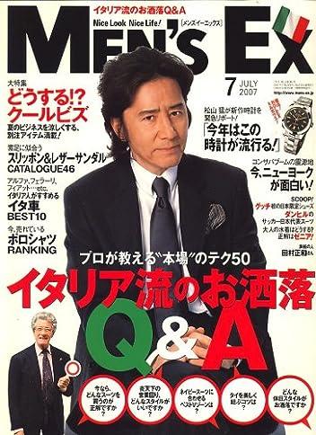 Men's EX(メンズ・イーエックス) 2007年7月号