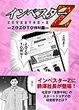 【超!試し読み】インベスターZ ZOZOTOWN篇 (コルク)