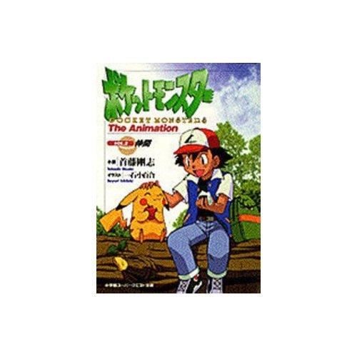 ポケットモンスターThe Animation〈VOL.2〉仲間 (スーパークエスト文庫)