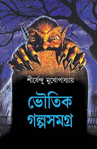 Shirshendu Mukhopadhyay Books Pdf