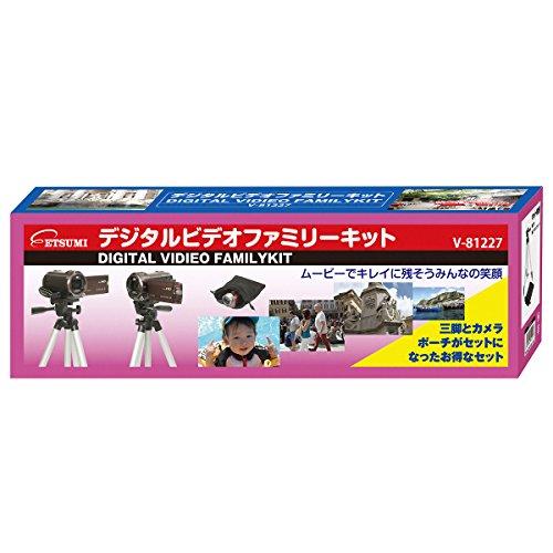 ETSUMI デジタルビデオファミリーキット V-81227