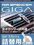 Air Spencer (G91) GIGA Squash Scent Air Freshener Refill