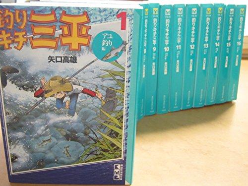 釣りキチ三平 全16巻完結の商品画像